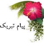 تبریک 2 150x150 - پیام تبریک به بهمن مرادی بمناسبت انتصاب به سمت سرپرست اداره تعاون روستایی گنبدکاووس