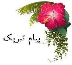 تبریک 2 - پیام تبریک به بهمن مرادی بمناسبت انتصاب به سمت سرپرست اداره تعاون روستایی گنبدکاووس