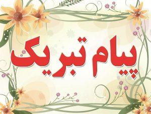 تبریک 300x228 - پیام تبریک به «مهدی عبدلی» بمناسبت انتخاب رئیس اصناف گنبدکاووس