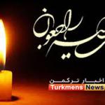 تسلیت 1 1 1 1 150x150 - پیام تسلیت یاشار نیازی به جمیله بهنام در پی درگذشت فرزند عزیزشان