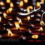 تسلیت 150x150 - استاندار گرامی گلستان درگذشت پدرخانمتان را تسلیت میگوییم