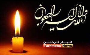 تسلیت 300x185 - پیام تسلیت به سلیمان هیوهچی (عضو هیات مدیره پایگاه خبری ترکمن)