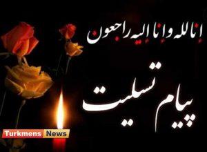 تسلیت 5 300x220 - پیام تسلیت شهردار گنبدکاووس در پی درگذشت آنه محمد نیازی