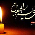 تسلیت.jpg1 .jpg شهرکی 150x150 - پیام تسلیت حاج محمد شهرکی در پی درگذشت مادر امانقلیچ شادمهر