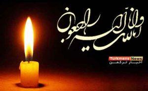 تسلیت.jpg1 .jpg شهرکی 300x185 - پیام تسلیت حاج محمد شهرکی در پی درگذشت مادر امانقلیچ شادمهر