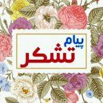 تشکر 150x150 - پیام تشکر فعالان فرهنگی و اقتصادی از استاندار گلستان