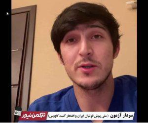 ویدئویی سردار آزمون 300x249 - پیام سردار آزمون جهت رعایت پروتکلهای بهداشتی+ویدئو