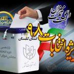 انتخابات ۹۸ 150x150 - تقوای سیاسی کاندیداها، حامیان و فعالین انتخاباتی مهمترین عامل پیروزی
