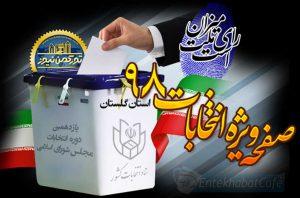 انتخابات ۹۸ 300x198 - تقوای سیاسی کاندیداها، حامیان و فعالین انتخاباتی مهمترین عامل پیروزی