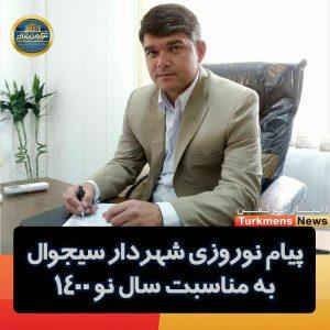 ایری شهرداری سیجوال 300x300 - پیام نوروزی شهردار سیجوال به مناسبت سال نو 1400