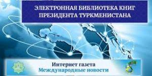 راه اندازی کتابخانه آنلاین «بردی محمداف»