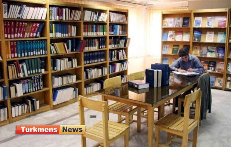کتابخانه های گنبدکاووس