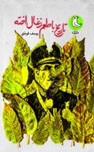 یوسف قوجق 186x300 - در پرداختن به ادبیات انقلاب اسلامی اهمال کردهایم