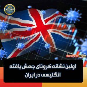 انگلیسی 300x300 - اولین نشانه کرونای جهش یافته انگلیسی در ایران/مردم وحشت نکنند