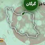 گلستان 8 150x150 - گرگان آخرین شهر گلستان در اعلام وضعیت سفید کرونا خواهد بود