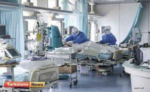 14 300x185 - ظرفیت بیمارستانهای گنبدکاووس اشباع شد