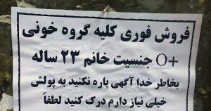 فروشی 300x158 - مد و گرایش جدید ایرانیها: دزدی از جیب همدیگر!