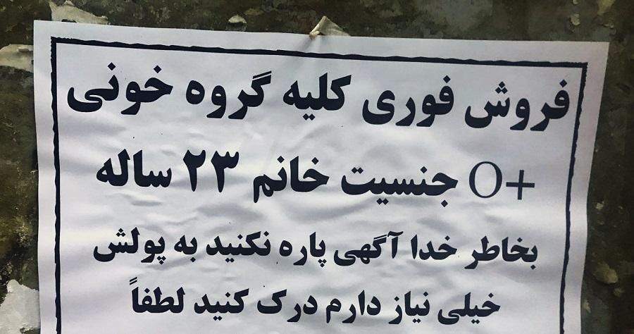 فروشی - مد و گرایش جدید ایرانیها: دزدی از جیب همدیگر!