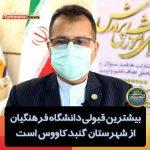 الدین نظرنژاد ترکمن نیوز 150x150 - بیشترین قبولی دانشگاه فرهنگیان از شهرستان گنبدکاووس است+مصاحبه