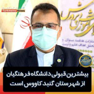الدین نظرنژاد ترکمن نیوز 300x300 - بیشترین قبولی دانشگاه فرهنگیان از شهرستان گنبدکاووس است+مصاحبه