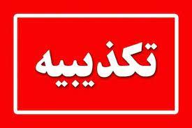 ربایی 1 - هیچ مورد کودک ربایی سریالی در گلستان رخ نداده است/ هشدار پلیس به شایعه پراکنان فضای مجازی