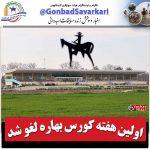 لغو شد۲ 150x150 - اولین هفته کورس بهاره لغو شد