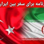 سفر بین ایران و ترکیه 150x150 - پیشنهاد حذف گذرنامه سفر بین ایران و ترکیه