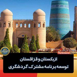 ازبکستان قزاقستان 2 300x300 - توسعه برنامه مشترک گردشگری در ازبکستان و قزاقستان