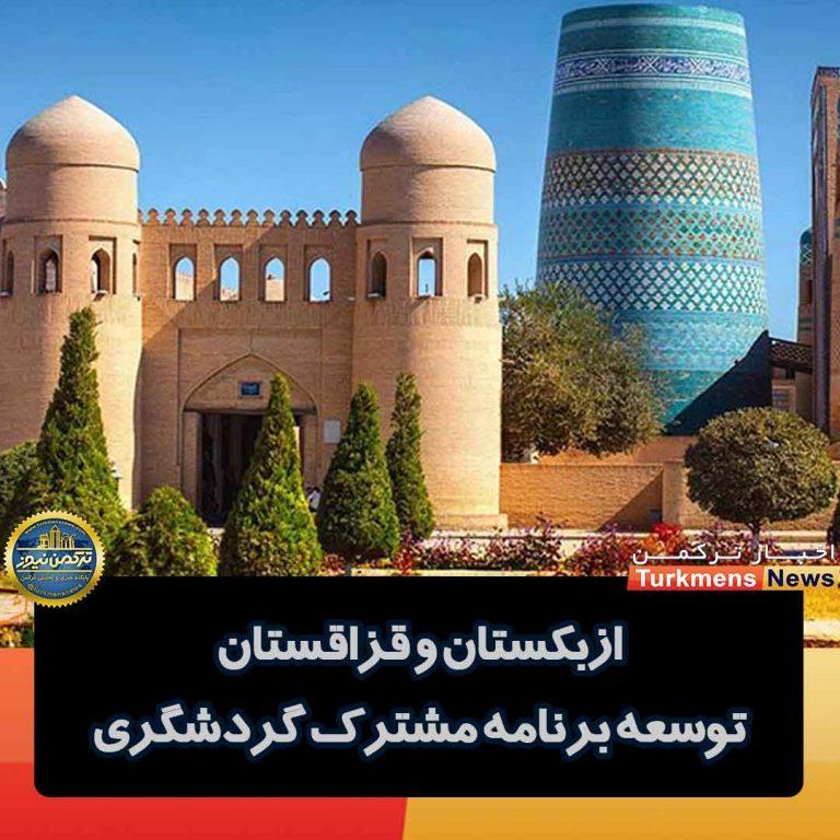 ازبکستان قزاقستان 2 768x768 - توسعه برنامه مشترک گردشگری در ازبکستان و قزاقستان