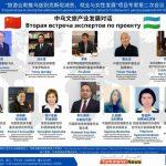 چین ازبکستان 150x150 - ازبکستان و چین همکاری در زمینه گردشگری را افزایش میدهند