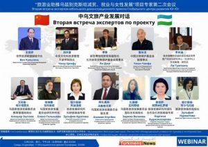 چین ازبکستان 300x212 - ازبکستان و چین همکاری در زمینه گردشگری را افزایش میدهند