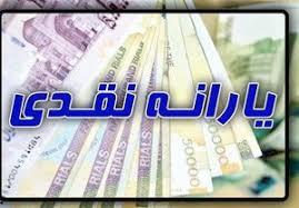 نقدی - یارانه نقدی دو برابر می شود