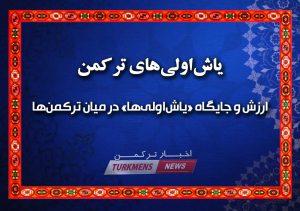"""اولی های ترکمن 300x211 - """"یاشاولیها""""  و ارزش و جایگاه آنان در میان ترکمنها"""