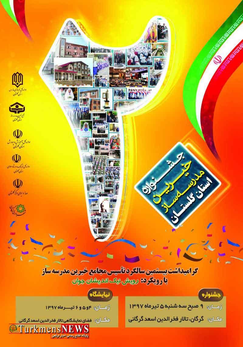 برگزاری بیستمین جشنواره خیرین مدرسه ساز در گلستان + پوستر