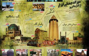 ۲۳ اثر ایرانی در فهرست یونسکو