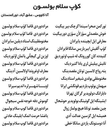 """001 - یادواره چهلمین روز درگذشت پدر نشر ترکمن """"حاج مراد دوردی قاضی"""" برگزار شد+عکس"""
