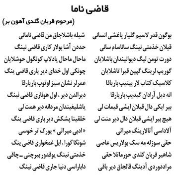 """002 - یادواره چهلمین روز درگذشت پدر نشر ترکمن """"حاج مراد دوردی قاضی"""" برگزار شد+عکس"""