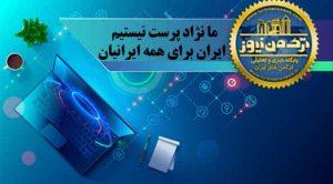 1 225 300x166 - ما نژاد پرست نیستیم / ایران برای همه ایرانیان
