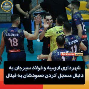 شهرداری ارومیه و فولاد سیرجان به دنبال مسجل کردن صعود خود به فینال