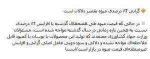 1 4 1 300x118 - مد و گرایش جدید ایرانیها: دزدی از جیب همدیگر!