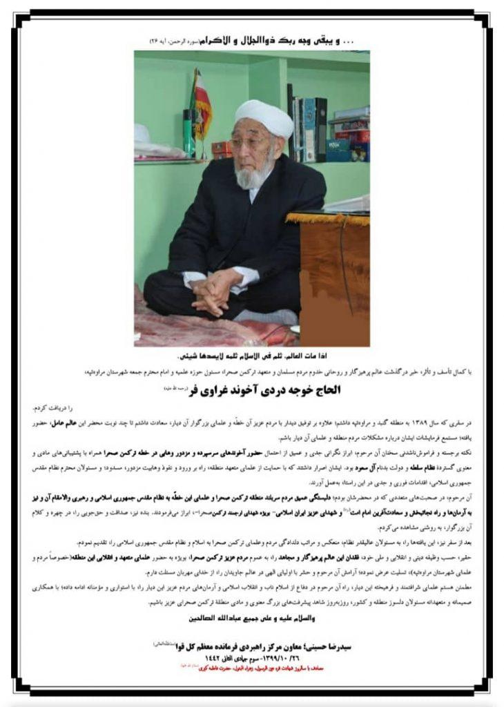 1 730x1024 - پیام تسلیت معاون مرکز راهبردی در پی درگذشت آخوند غراویفر