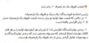 10 1 1 300x145 - مد و گرایش جدید ایرانیها: دزدی از جیب همدیگر!