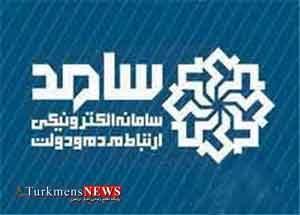 111 300x215 - حضور مدیران عامل شرکتهای آب و فاضلاب و برق و مدیرکل حج و زیارت استان در مرکز سامد
