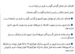13 1 1 300x216 - مد و گرایش جدید ایرانیها: دزدی از جیب همدیگر!