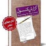 "1399081712030573421573804 150x150 - کتاب ""گزارش به کنسول"" مجموعهای از ۱۰ نویسنده شیعه و سنی با موضوع وحدت"