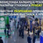13991208000090 Test PhotoN 150x150 - صدور مجوز برپایی نمایشگاههای بینالمللی در ازبکستان