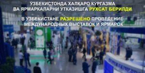 13991208000090 Test PhotoN 300x151 - صدور مجوز برپایی نمایشگاههای بینالمللی در ازبکستان