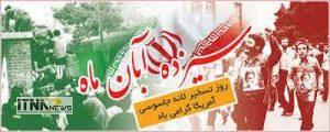 13aban itna 300x120 - مسیرهای راهپیمایی 13 آبان در استان گلستان