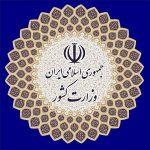 159780730084618600 150x150 - آغاز ثبت نام داوطلبان عضویت در انتخابات شوراهای اسلامی روستا و عشایر از ۱۶ فروردین