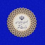 1621923433 111 35 150x150 - متن کامل دستورالعمل بهداشتی انتخابات ۲۸ خرداد ۱۴۰۰